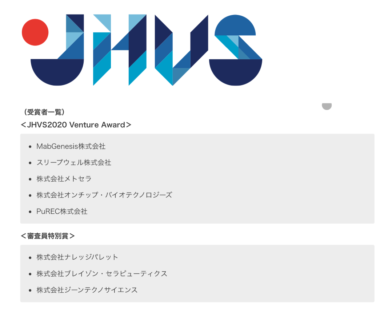 JHVS2020 Venture Awardを受賞しました