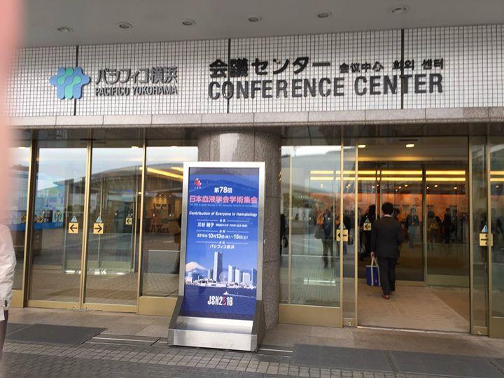 パシフィコ横浜で行われた日本血液学会に展示ブースを出しました
