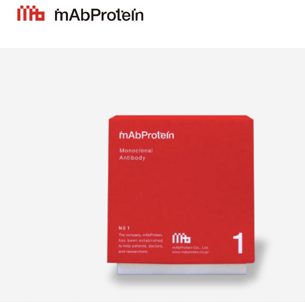 mAbProteinと難病治療実現に向けた共同開発研究を開始しました